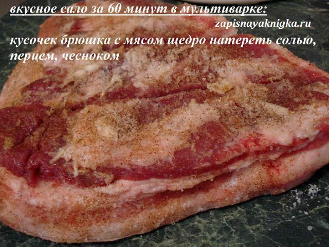 Рецепт засолки свиного сало